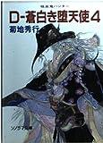 D‐蒼白き堕天使〈4〉―吸血鬼ハンター〈9〉 (ソノラマ文庫)