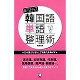 前田式韓国語単語整理術
