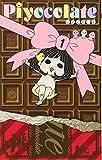 Piyocolate / ひなき みわ のシリーズ情報を見る