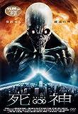 死神 [DVD]