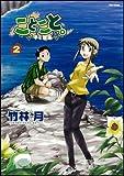 ことこと。~子と孤島~ 2巻 Flex Comix