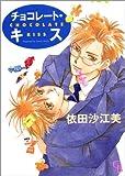 チョコレート・キス (Charade books)