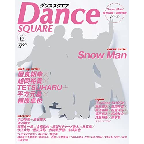 Dance SQUARE Vol.12 (HINODE MOOK 34)