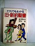 だれでもわかる旧・新約聖書 (1982年) (Today books)