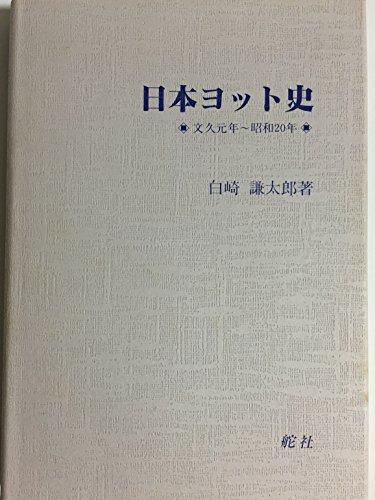 日本ヨット史 文久元年~昭和20年