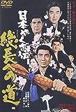 日本やくざ伝 総長への道 [DVD]