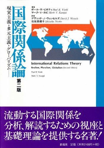 国際関係論―現実主義・多元主義・グローバリズムの詳細を見る