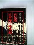 自伝的日本海軍始末記―帝国海軍の内に秘められたる栄光と悲劇の事情 (1971年)