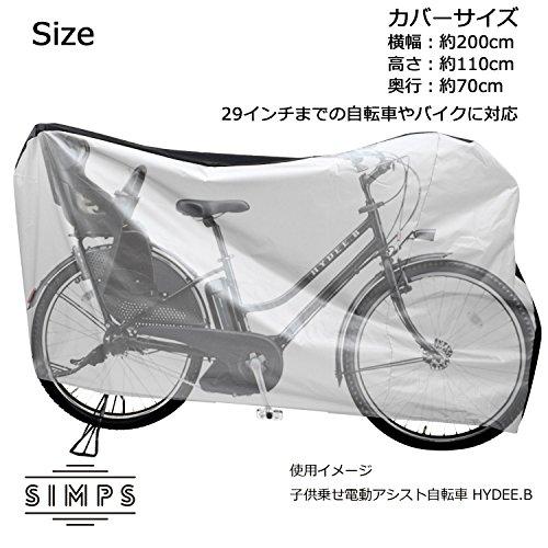 【SIMPS】 自転車カバー ナイロン製 防水 丈夫 風飛び防止 破れにくい 29インチ UVカット 収納袋付き