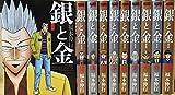 銀と金 新装版 コミック 1-10巻セット (アクションコミックス)