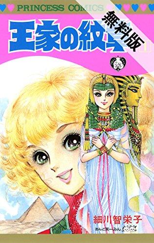 王家の紋章 1【期間限定 無料お試し版】 (プリンセス・コミックス)の詳細を見る