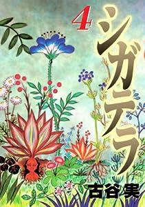 シガテラ(4) (ヤングマガジンコミックス)