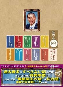 人志松本のすべらない話 其之四 初回限定盤 [DVD]