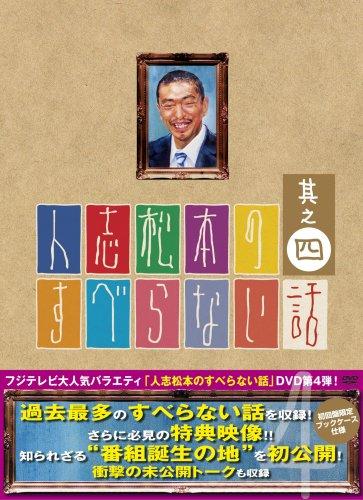 人志松本のすべらない話 其之四 初回限定盤 [DVD]の詳細を見る