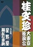 桂文珍 大東京独演会 <九日目> 星野屋/胴乱の幸助[DVD]