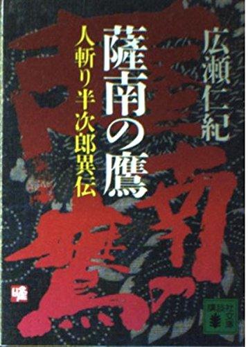 薩南の鷹―人斬り半次郎異伝 (講談社文庫)の詳細を見る
