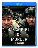 殺人の追憶[Blu-ray/ブルーレイ]