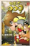 サイボーグ009 (17) (MFコミックス)