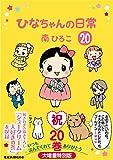 ひなちゃんの日常20 (産経コミック) 画像