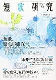 短歌研究 2020年 06 月号 [雑誌]