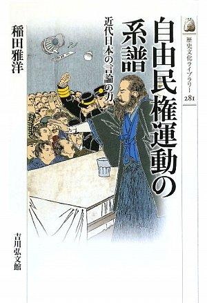 自由民権運動の系譜―近代日本の言論の力 (歴史文化ライブラリー)