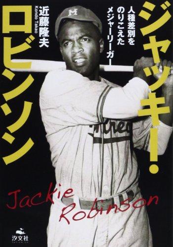 ジャッキー・ロビンソン―人種差別をのりこえたメジャーリーガー