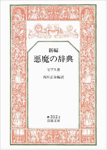 新編 悪魔の辞典 (岩波文庫)の詳細を見る