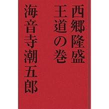 西郷隆盛 王道の巻 歴史小説 西郷隆盛