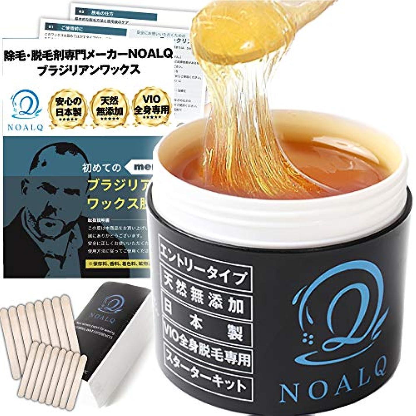 生産的処分したメロディアスNOALQ(ノアルク) ブラジリアンワックス エントリータイプ 天然無添加素材 純国産100% VIO 全身脱毛専用 スターターキット