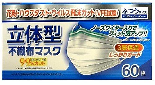 AFB 立体型不織布マスク 普通 60枚