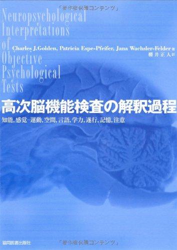 高次脳機能検査の解釈過程―知能,感覚-運動,空間,言語,学力,遂行,記憶,注意の詳細を見る