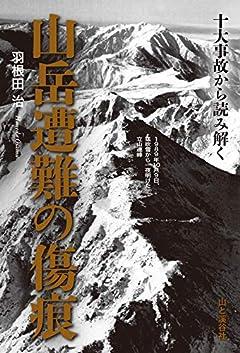 十大事故から読み解く 山岳遭難の傷痕