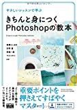 やさしいレッスンで学ぶ きちんと身につくPhotoshopの教本