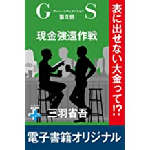 GS2 現金強還作戦 (幻冬舎plus+)