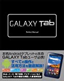 GALAXY Tab Perfect Manual