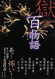 獄・百物語 (竹書房文庫)