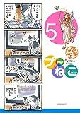 プ~ねこ(5) (アフタヌーンコミックス)
