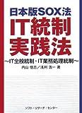 日本版SOX法IT統制実践法―IT全般統制・IT業務処理統制 画像