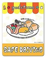 ぐでたま 車マグネットステッカー【SAFE DRIVING】