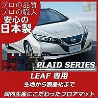 ESTATE 日産 リーフ ZE1 フロアマット プレイドシリーズ (タータンオフホワイト, 標準仕様+ラゲッジマット)