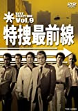特捜最前線 BEST SELECTION VOL.9[DVD]