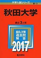 秋田大学 (2017年版大学入試シリーズ)
