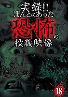 実録! ! ほんとにあった恐怖の投稿映像 18 [DVD]