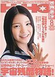 映画秘宝 2010年 08月号 [雑誌]