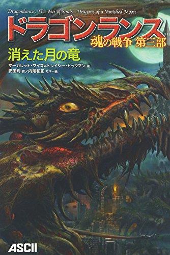 ドラゴンランス 魂の戦争 第三部 消えた月の竜(D&D スーパーファンタジー)の詳細を見る