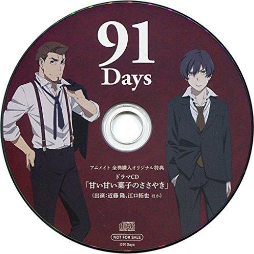 91Days アニメイト全巻購入 オリジナル特典 ドラマCD 「甘い甘い菓子のささやき」