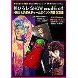 """現代女形神ひろしSHOW写真集Vol5""""HIRO4""""ーHIRO 七色変化チャームポイント表情 写真"""