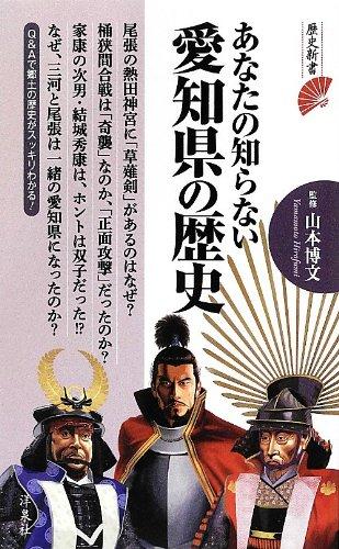 あなたの知らない愛知県の歴史 (歴史新書)の詳細を見る