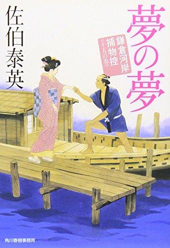 夢の夢―鎌倉河岸捕物控〈15の巻〉 (時代小説文庫)の詳細を見る