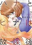 ハナとヒナは放課後 : 3 (アクションコミックス)